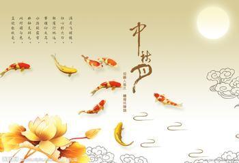 中秋节 资料图