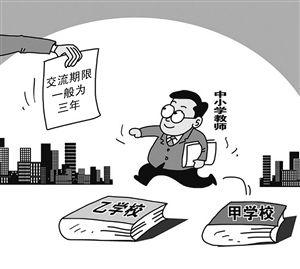 宁波全面启动教师跨校流动 资料图