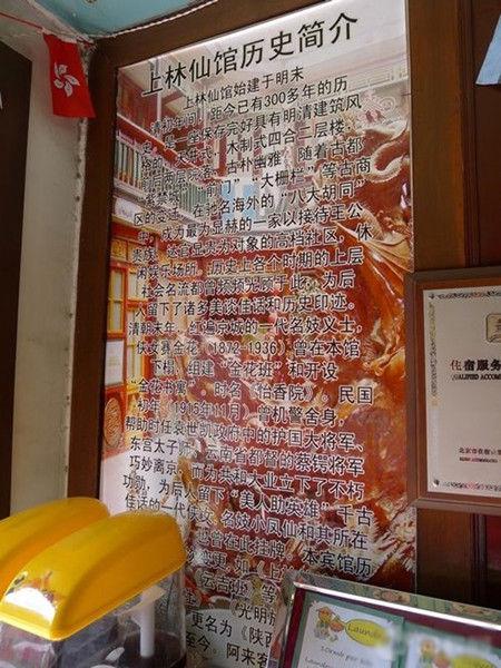 在客栈门里的显著位置是有关上林仙馆的历史简介