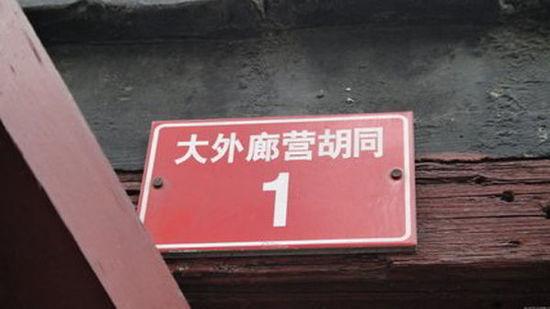 外廊营胡同