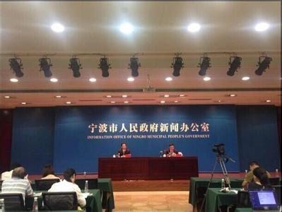 宁波旅游节新闻发布会