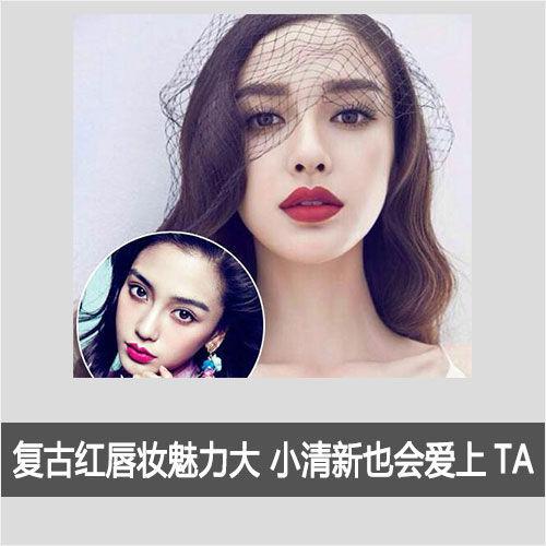 组图:小女人变女王郭采洁杨颖恋上复古红唇