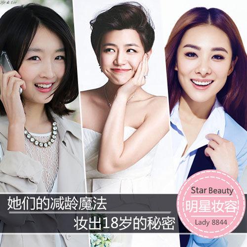 明星驻颜化妆术大公开超龄少女也能变成18岁