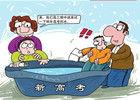 宁波启用新高考模式