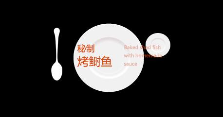 秘制烤鲥鱼