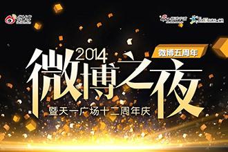 2014宁波微博之夜明天启幕