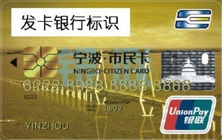 宁波市民卡 资料图