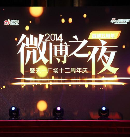 2014宁波微博之夜网络盛典圆满落幕