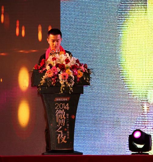 新浪宁波总经理陈杰为微博之夜开幕致辞