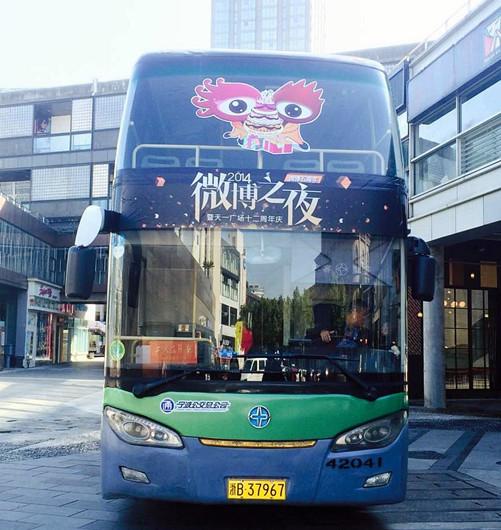 微博大巴车巡游活动在天一广场启动,满载着宁波微博达人驶往五个站点