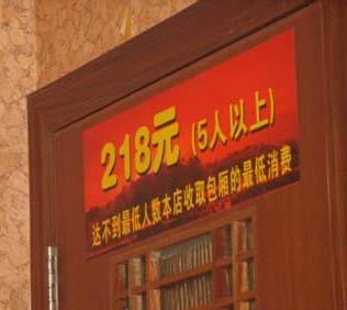 广州顾客因消费太少被拒使用包厢