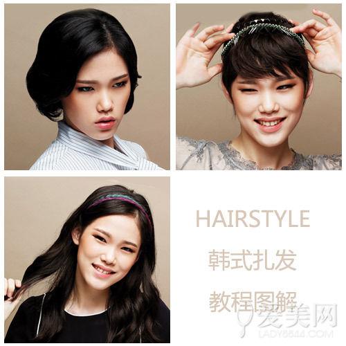 达人教你3款韩式扎发DIY教程长发变短发更时尚