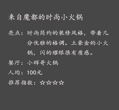 小辉哥火锅