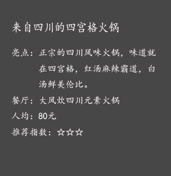 大风炊四川元素火锅