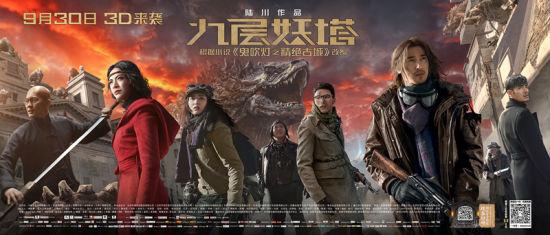 《九层妖塔》终极海报