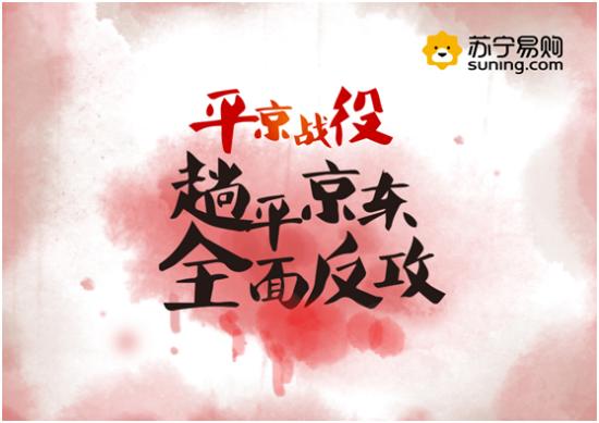 """京东回应""""平京战役""""苏宁喊话""""别装了不服来战"""""""