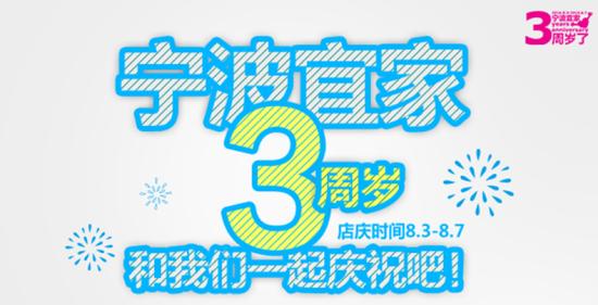 宜家宁波商场3周岁啦,和我们一起庆祝吧~